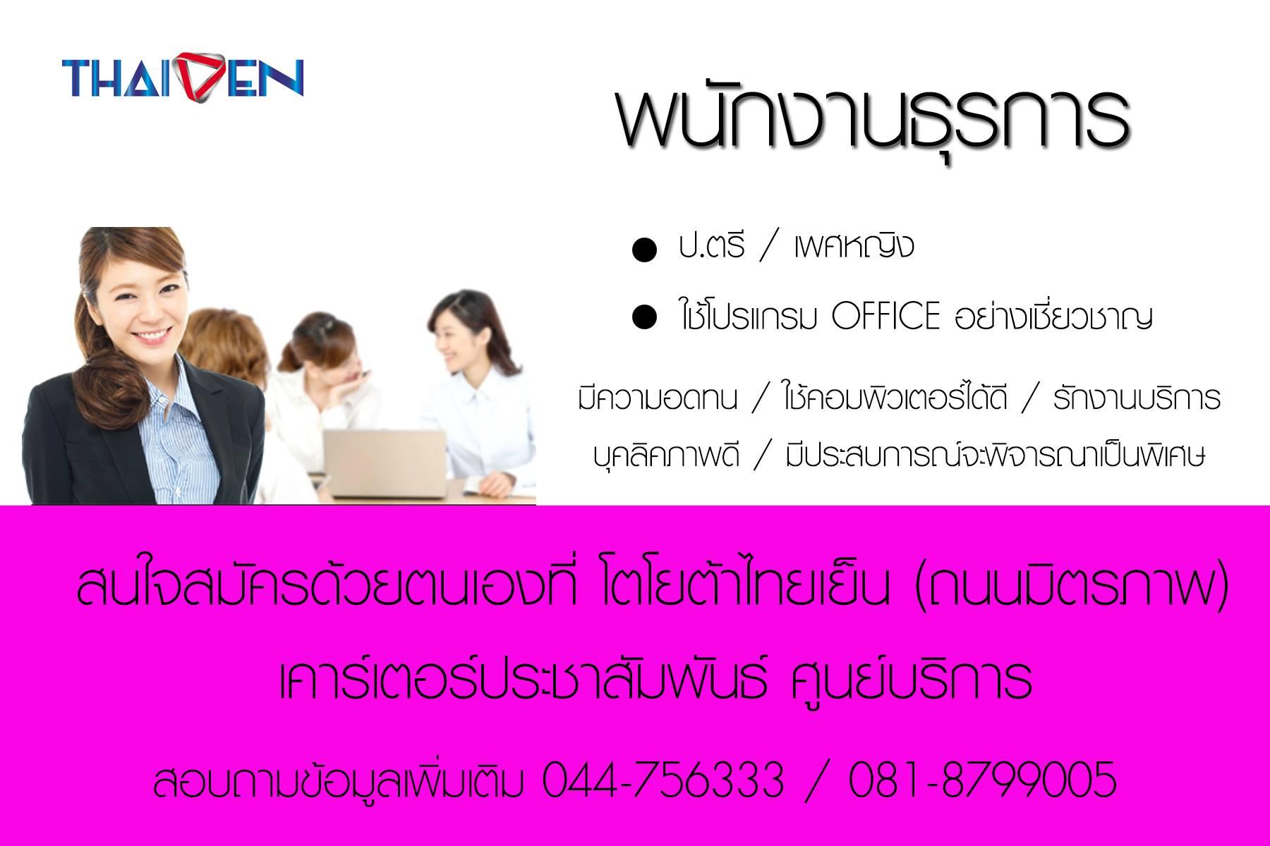 โตโยต้าไทยเย็น รับพนักงานธุรการ
