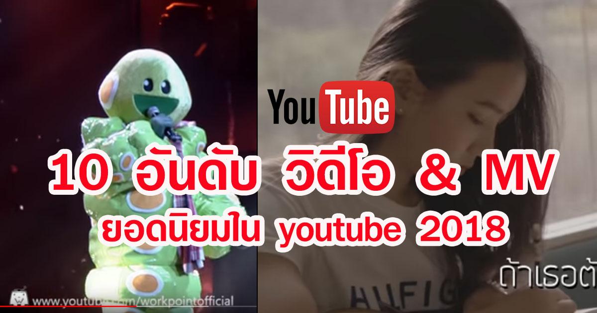 มาแล้ว 10 อันดับ สุดยอด วิดีโอ และมิวมิควิดีโอ youtube ปี 2018