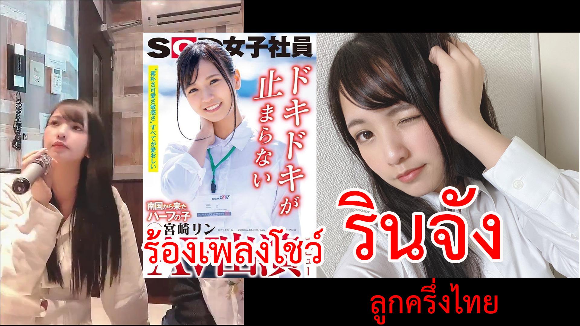 ปรากฏการณ์ รินจัง ลูกครึ่งไทย-ญี่ปุ่น กับการเปิดดาราเอวีครั้งแรก ที่พูดไทยได้