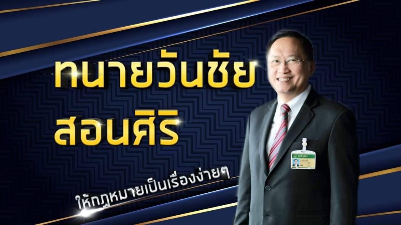 ปรึกษาทนายดังของประเทศไทย ผ่านเพจดังคนติดตามระดับแสน