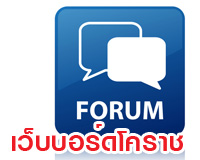 Forum of Korat