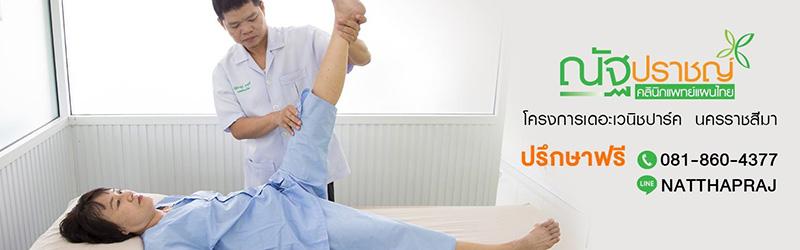 คลินิคแพทย์แผนไทย ยาแผนโบราณ โคราช
