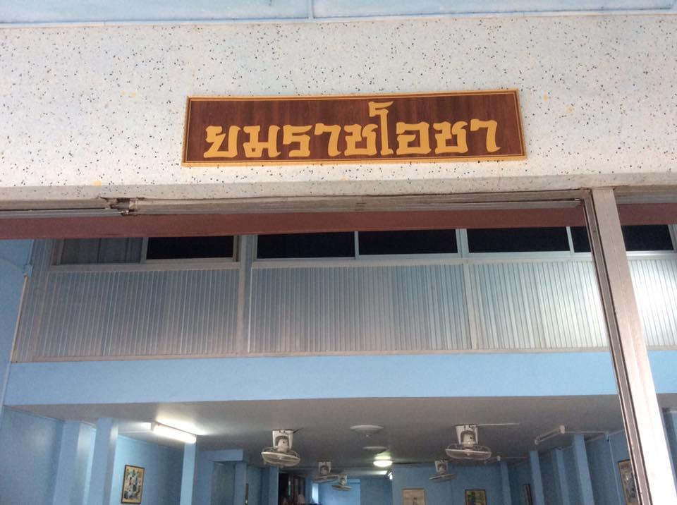 ยมราชโอชาเย็นตาโฟ สาขาศาลากลาง อร่อยแน่เปิดแล้ววันนี้!!